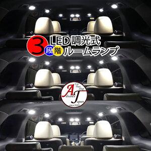 """LEDルームランプ アルファード 30系 3段階減光調整機能付 X/S/SA/S""""Aパッケージ ハイブリッドX 新型現行 前期 後期 専用 3chipled162発 ホワイト 白 ALPHARD 10点セット"""