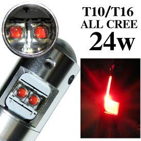 ノア80 ヴォクシー80 エスクァイア 前期 T10 T16 CREE 24w LED バルブ ウエッジ球 シングル レッド テールランプ 赤