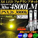PSX26 LEDフォグランプ ハイエース3型後期/4型 3000kイエロー CSP CHIP ledフォグ オールインワン キット 30w 4800ルーメン ...