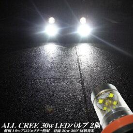 led フォグランプ 2個セット HB4 CREE 30w LEDバルブ LEDフォグライト ホワイト WX9G