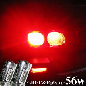 CREE 56w LEDバルブ S25 BAY15D ダブル レッド 2個セット テールランプ ストップランプ ブレーキランプ