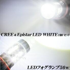 led フォグランプ 2個セット H10 CREE Epistar 56 LEDバルブ LEDフォグライト ホワイト 1年保証