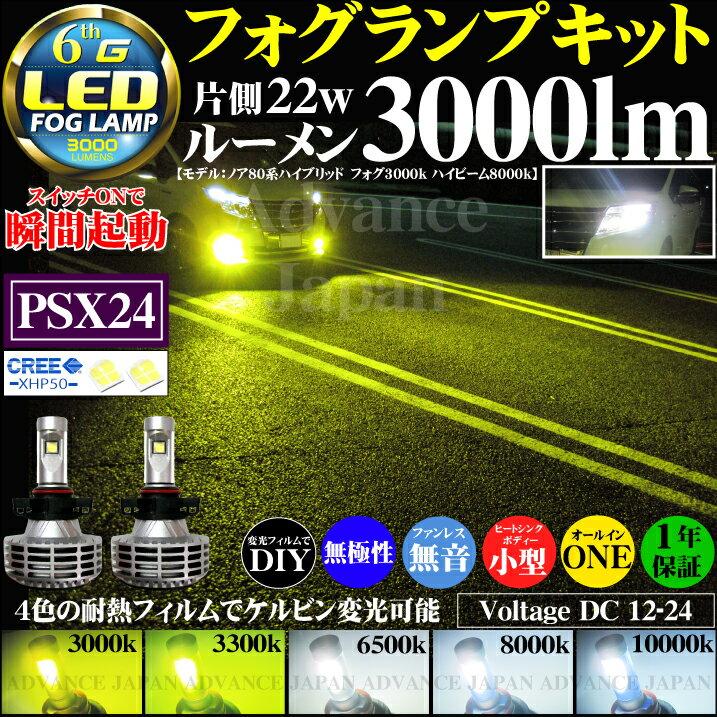 LEDフォグランプ PSX24w トヨタ86 ZN6 スバルBRZ インプレッサ G4 スポーツ等 イエロー ホワイト CREE XHP50 22w 3000lm フォグランプ led LEDフォグ ヘッドライト LEDバルブ LED 3000k 3300k 6500k 8000k 10000k 耐熱フィルム 4色 ケルビン変更 偽50w 80w 100wに注意!