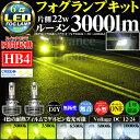 LEDフォグランプ HB4 CREE XHP50 22w 3000lm ルーメン フォグランプ led LEDフォグ ヘッドライト バルブ LED アルファード...