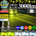 LEDフォグランプ イエロー ホワイト H16 国産車 CREE XHP50 22w 3000ルーメン LED フォグランプ led LED フォグ LEDフ…