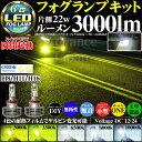 LEDフォグランプ H8 H11 H16 兼用 CREE XHP50 22w 3000lm フォグランプ led LEDフォグ LEDバルブ LED 3000k...