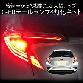 C-HR ドレスアップ パーツ 専用 LED テールランプ 4灯化 キット テール全灯化 ブレーキ点灯キット カスタム CHR