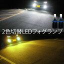 2色切替 LEDフォグランプ HB4 H8 H11 H16 PSX24 PSX26 ホワイト or ゴールド イエロー CSP 20w 4000LM 2個