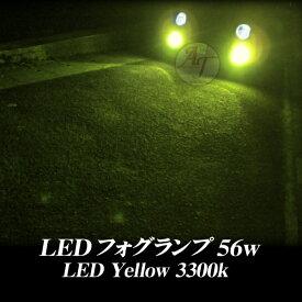 led フォグランプ 2個セット HB4 H8 H11 H16 PSX24 PSX26 3000k Epistar 56w LEDバルブ LEDフォグライト イエロー
