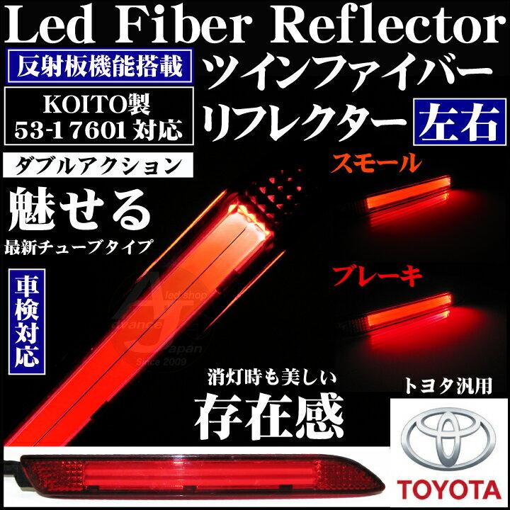 LED リフレクター ツインファイバー チューブ スモール ブレーキ テール ランプ 反射板機能 車検対応 トヨタ アルファード ヴェルファイア ノア ヴォクシー70 ハリアー 60 KOITO製53-17601
