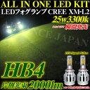 【送料無料】HB4 CREE LEDフォグランプキット アルファード ヴェルファイア20系 前期 オールインワン 25w 3300kイエロー 6500k白 20...