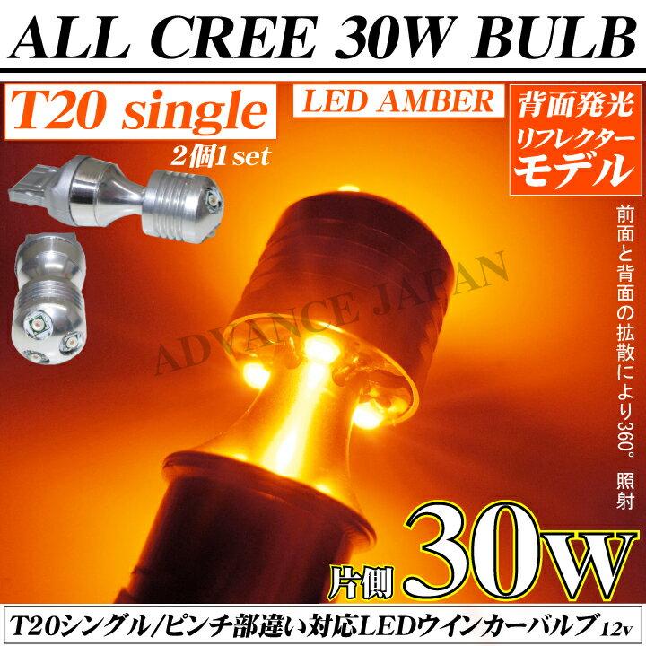 T20 LED アンバー シングル ピンチ部違い対応 バルブ CREE 30w ウインカーバルブ 2個
