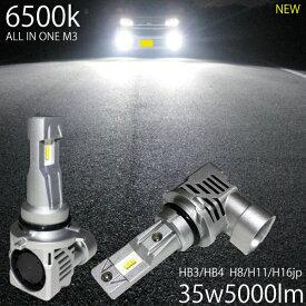 狭いスペースでも取付簡単 LED フォグランプ HB3 HB4 H8 H11 H16 35w5000LM 6500k ホワイト