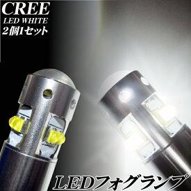 880 フォグランプ 24W CREE製 XB-Dチップ ホワイト LEDバルブ フォグバルブ 2個1セット 880 LED フォグ 送料無料