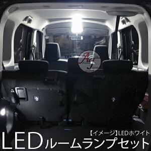 トヨタ ノア80系 ヴォクシー80系 エスクァイア NOAH80 VOXY 80 ESQUIRE 全グレード 前期 後期 ハイブリッド 対応 LEDルームランプ ナンバー灯 セット LED ホワイト