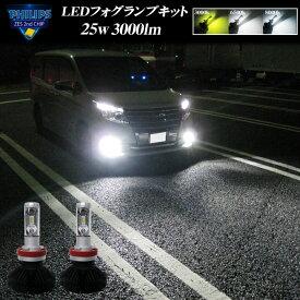 C27系 セレナ ハイウェイスター含む LED フォグランプ H8/H11/H16 25W 3000LM PHILIPS/フィリップス ZESチップ搭載モデル 50w12000ルーメン同等発光 3色切替 3000K/6500K/8000K 車検対応