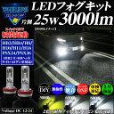 LEDフォグランプ PHILIPSフィリップス ZES2 3000lm ルーメン HB3 HB4 H8 H10 H11 H16 PSX24w PSX26w HI...