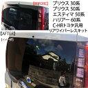 リア用ワイパーレスキット トヨタ汎用 C-HR プリウス30系 プリウス50系 エスティマ50系 ハリアー60系 リアワイパーレ…