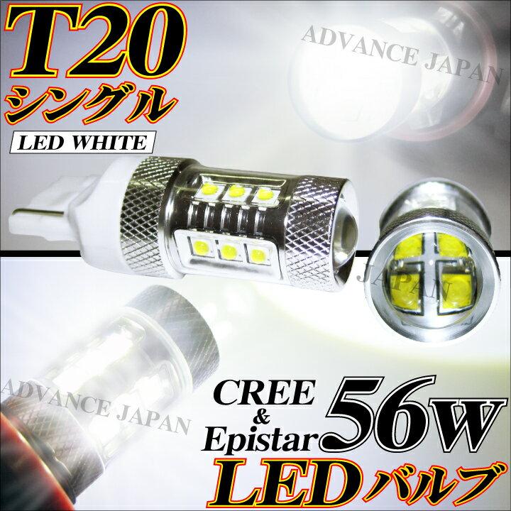 T20 LED シングル バルブ【CREE&Epistar LED 56w】 ホワイト 2個set プリウス NHW20 ZVW30 PHV プリウスαのバックランプ交換用 LEDバルブ【50w偽物creeバルブに注意!】 ゆうパケット対応