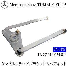 M272 V6 M273 V8 ベンツ W211 W212 W219 W221W251 W463 W639 インテークマニーホールド アルミ タンブルフラップ 修理 ブラケットリペアキット