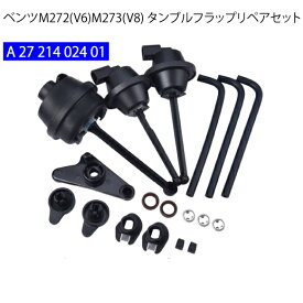 M272 V6 M273 V8 ベンツ W211 W212 W219 W221W251 W463 W639 インテークマニーホールド タンブルフラップ 修理 リペアキットセット