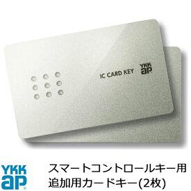 YKKAP スマートコントロールキー ピタットキー 追加用 カードキー 2枚 玄関ドア部品 追加キー YKK ピタットkey メンテナンス DIY リフォーム 消耗品 交換品[品番:YSHHW-2K49929]【メール便対応】