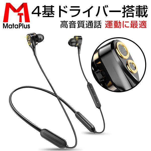 【高音質 Bluetooth 5.0】Bluetooth イヤホン デュアルドライバーイヤホン IPX5防水 ネックバンド型 マグネット搭載 ノイズキャンセリング マイク付き ハンズフリー通話 低音重視 16時間連続再生 ワイヤレス イヤホン 人間工学設計 iPhone / ipad / Android 対応