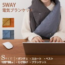 電気毛布 電気ひざ掛け 掛け着る両用 ホットブランケット 電気ブランケット 羽織る毛布 ブランケット オフィス 120x98…