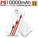 【2020 最新版】 モバイルバッテリー 10000mAh 軽量 小型 薄型 大容量 3ケーブル内蔵【 Lightning + Micro USB + Type…