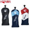 HONMA -本間ゴルフ- FW用ヘッドカバー【HC-12002】2020年 HONMA トーナメントプロモデル フェアウェイウッド用ヘッド…