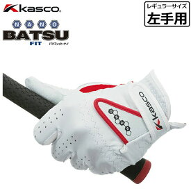 KASCO -キャスコ-BATSU FIT NANO(バツフィット ナノ)【SF-1820(4481)】グローブ 左手用【クロネコDM便なら送料216円!!】