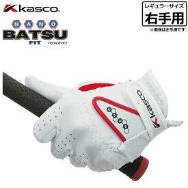 【右手用】KASCO -キャスコ-BATSU FIT NANO(バツフィット ナノ)【SF-1820R(4482)】グローブ【クロネコDM便なら送料216円!!】