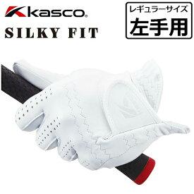 【レギュラーサイズ】KASCO -キャスコ-Silky Fit(シルキーフィット)【GF-17251(4458)】グローブ 左手用【クロネコDM便なら送料216円!!】