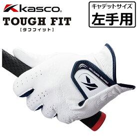 【キャデットサイズ】KASCO -キャスコ-TOUGH FIT-タフフィット-【SF-16182(4466)】グローブ 左手用【クロネコDM便なら送料216円!!】