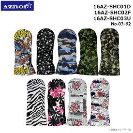 AZROF -アズロフ- スタイルヘッドカバー(No.03〜62)ドライバー用【16AZ-SHC01D】フェアウェイウッド用【16AZ-SHC02F】ユーティリティ用【16AZ-SHC03U】