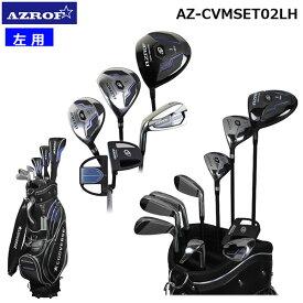 【レフティ 左用】AZROF -アズロフ- メンズゴルフセット TYPE-02 LH【AZ-CVMSET02LH】【smtb-ms】