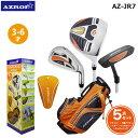 AZROF -アズロフ- ジュニアゴルフセット(3〜6才向け)ボックス入り【AZ-JR7】【smtb-ms】