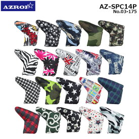 AZROF -アズロフ- スタイルヘッドカバー ピン型パター用【AZ-SPC14P(No.03〜175)】