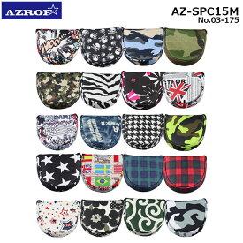 AZROF -アズロフ- スタイルヘッドカバー マレット型パター用【AZ-SPC15M(No.03〜175)】