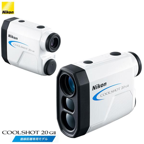 Nikon -ニコン-ゴルフ用携帯型レーザー距離計COOLSHOT 20 GII 直線距離専用モデル LITE【G-801】【送料無料】【smtb-ms】