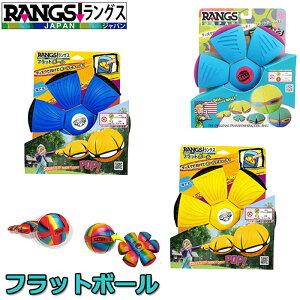 ラングスジャパン フラットボール 【RANGS JAPAN】