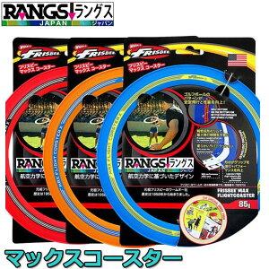 ラングスジャパン フリスビー マックスコースター 【RANGS JAPAN】