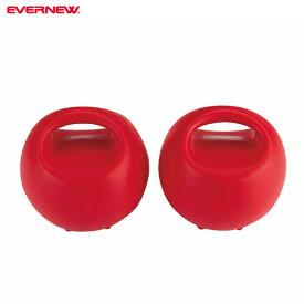 EVERNEW - エバニュー - ウォータートレーニングボール【ETB470】2個セット