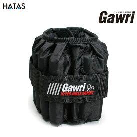 HATAS -秦(はた)運動具- Gawri(ガウリ) ハイパーアンクルウエイト 9kg(2個セット)【GWS9000】【smtb-ms】