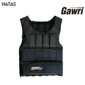 HATAS -秦(はた)運動具- Gawri(ガウリ) ハイパーウエイトベスト 20kg【GWV2222】【smtb-ms】