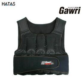 HATAS -秦(はた)運動具- Gawri(ガウリ) ウエイトベスト 5kg【GWV5000】