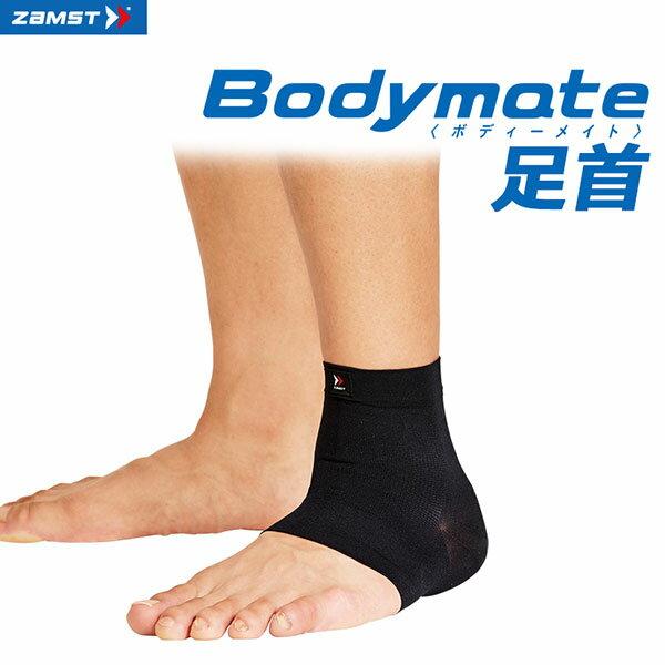ZAMST -ザムスト-Bodymate(ボディーメイト)足首足首用サポーターS・M・Lサイズ(左右兼用)