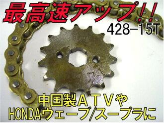 ◆ 초고속 업! ◆ 중국제 ATV 웨이브에 428-15T 스 프로 킷