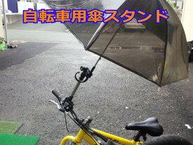 自転車、ベビーカーなどにどこでもワンタッチサイクル傘スタンド【DEAL】