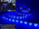 12V対応 極薄超高輝度 青ブルーライト LEDフレックスチューブライト150cm 5センチごとにカット可能 アンダーネオ…